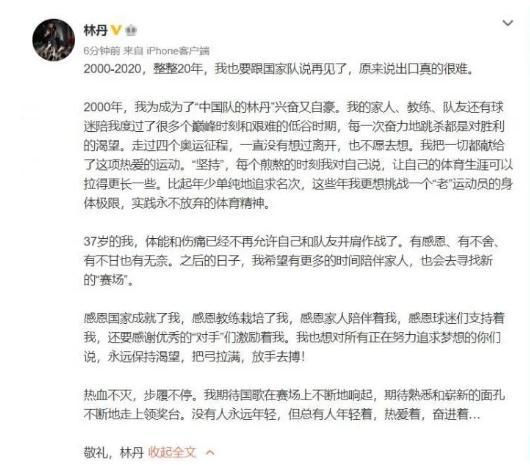 37岁中国羽毛球名将林丹宣布退役,曾接日本品牌1亿代言合同惹争议