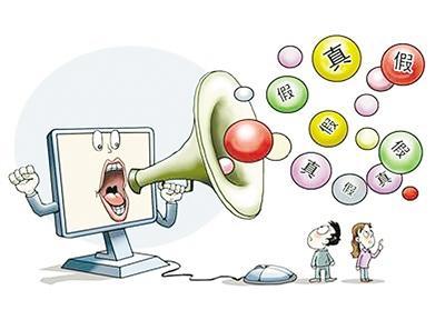 网络媒介模糊化传导与谣言传播,亟待治理!