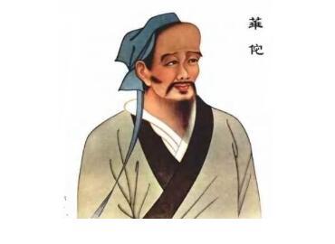 中国古代名医华佗的生平概况
