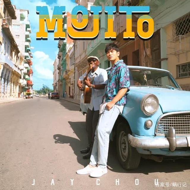 周杰伦古巴风情新歌《Mojito》上线,网友:不愧是周董,爷的时代又回来了