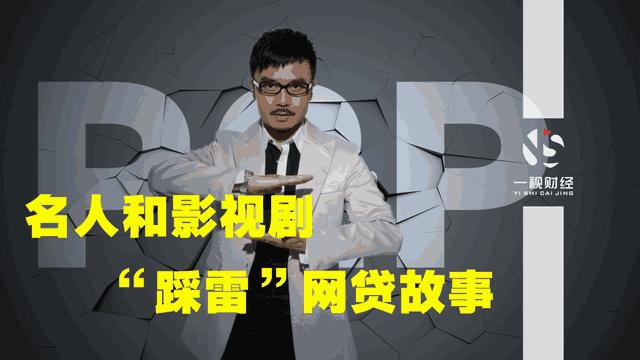 """名人和影视剧""""踩雷""""网贷故事,知名主持人汪涵也栽了跟头!"""