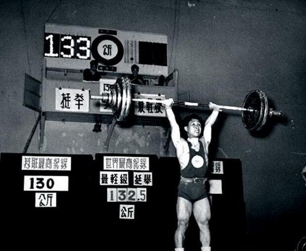 陈镜开:中国举重名将,是新中国第一个打破世界纪录的运动员