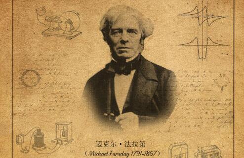 """迈克尔·法拉第:被称为""""电学之父""""和""""交流电之父"""",奠定了电磁学的基础"""