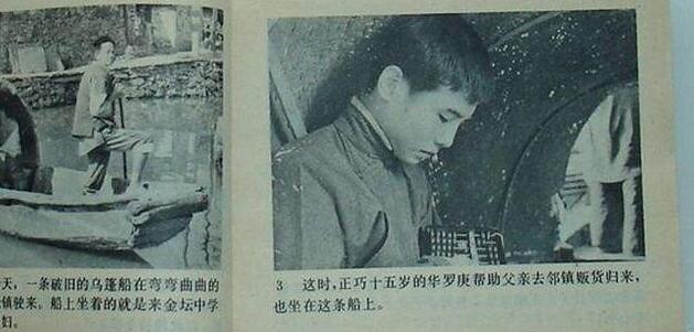 华罗庚是中国的爱因斯坦,足够成为全世界所有著名科学院院士