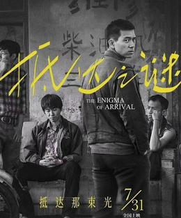 """李现:《抵达之谜》全国上映,自曝与角色一样""""不合时宜"""""""