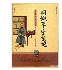 曹雪芹和纪晓岚同处一个时代,为什么纪晓岚对她只字不提?