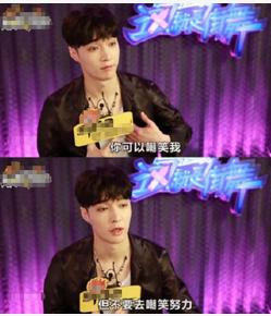 张艺兴:你可以嘲笑我,但不要嘲笑努力